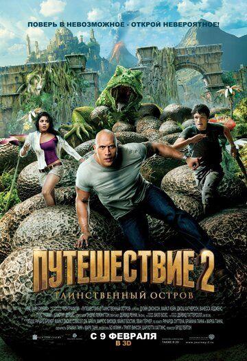 Путешествие 2: Таинственный остров 2012 смотреть онлайн бесплатно