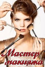 Мастер макияжа