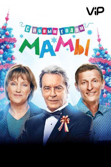 С новым годом, мамы! 2012 смотреть онлайн бесплатно