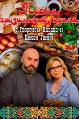 Песня грузинской кухни