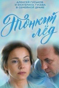 Сериал Тонкий лёд (Из-за любви) смотреть онлайн бесплатно все серии