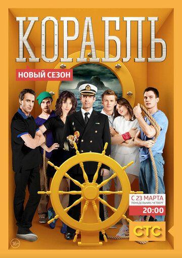 Сериал Корабль смотреть онлайн бесплатно все серии
