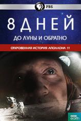 BBC. 8 дней: до Луны и обратно