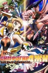 Симфогир: Песнь боевых принцесс 2