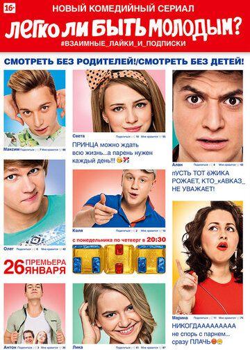 Сериал Легко ли быть молодым? смотреть онлайн бесплатно все серии