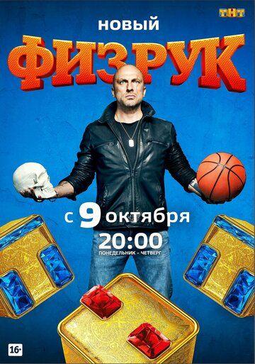 Сериал Физрук смотреть онлайн бесплатно все серии