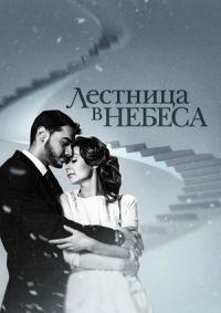 Сериал Лестница в небеса смотреть онлайн бесплатно все серии