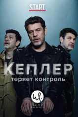 Кеплеры