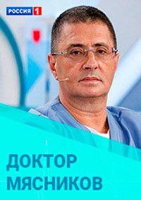 Доктор Мясников 2020 смотреть онлайн бесплатно