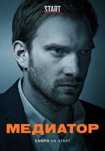 Сериал Медиатор смотреть онлайн бесплатно все серии