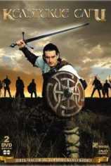 Кельтские саги