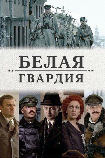 Сериал Белая гвардия смотреть онлайн бесплатно все серии