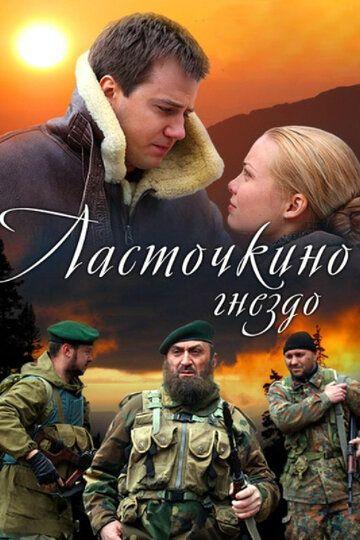 Сериал Ласточкино гнездо смотреть онлайн бесплатно все серии