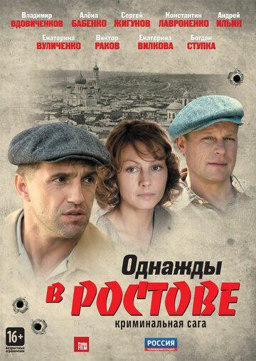 Сериал Однажды в Ростове смотреть онлайн бесплатно все серии