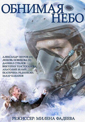 Сериал Обнимая небо смотреть онлайн бесплатно все серии