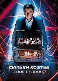 Детектор лжи 2011 смотреть онлайн бесплатно