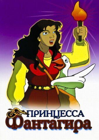 Сериал Принцесса Фантагира смотреть онлайн бесплатно все серии