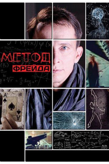 Сериал Метод Фрейда смотреть онлайн бесплатно все серии