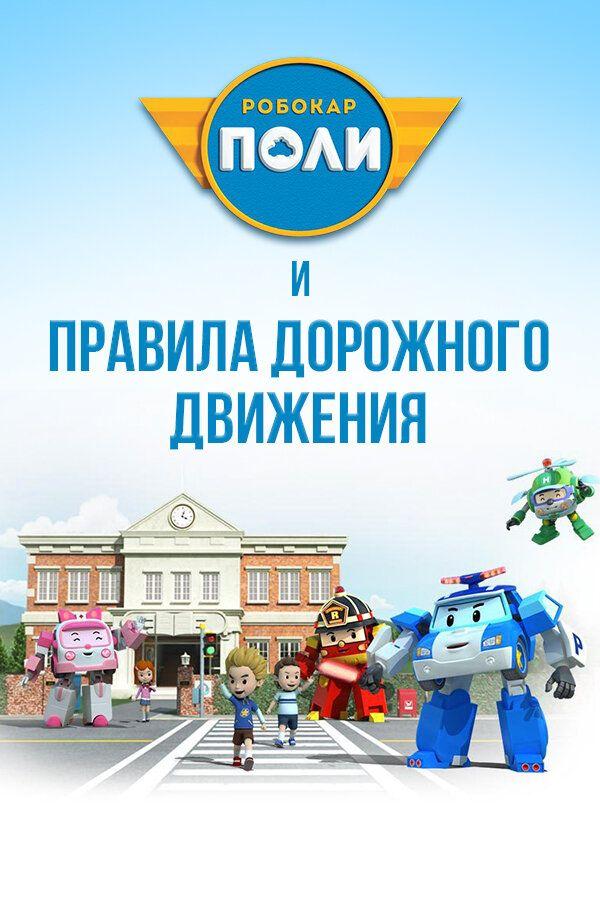 Сериал Робокар Поли и правила дорожного движения смотреть онлайн бесплатно все серии