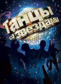 Сериал Танцы со звездами смотреть онлайн бесплатно все серии