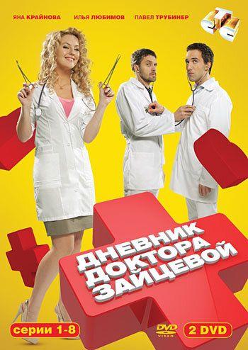 Сериал Дневник доктора Зайцевой смотреть онлайн бесплатно все серии
