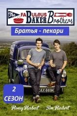 Братья-пекари