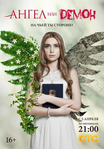Сериал Ангел или демон смотреть онлайн бесплатно все серии