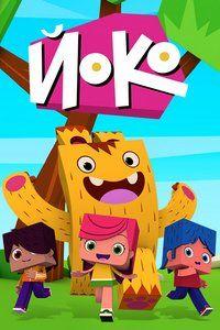 Сериал Йоко смотреть онлайн бесплатно все серии