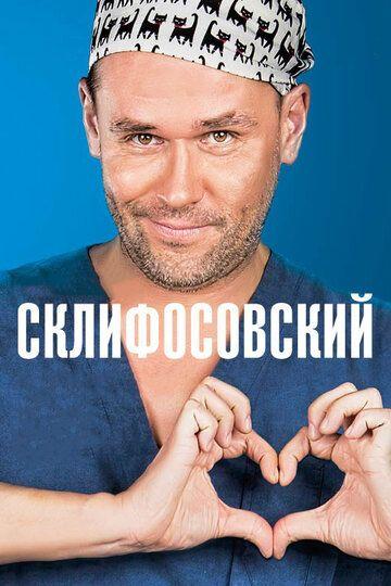 Сериал Склифосовский смотреть онлайн бесплатно все серии