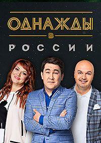 Однажды в России 2014 смотреть онлайн бесплатно