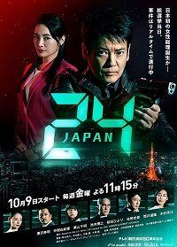Сериал 24 часа: Япония смотреть онлайн бесплатно все серии
