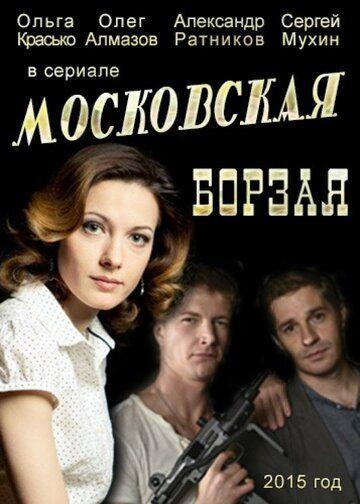 Сериал Московская борзая смотреть онлайн бесплатно все серии