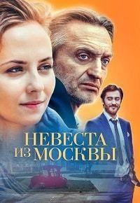 Сериал Невеста из Москвы смотреть онлайн бесплатно все серии