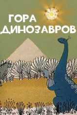 Гора динозавров
