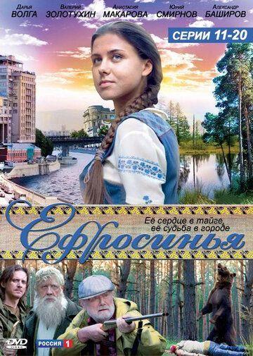 Сериал Ефросинья смотреть онлайн бесплатно все серии