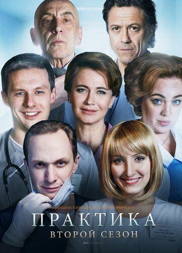 Сериал Практика смотреть онлайн бесплатно все серии