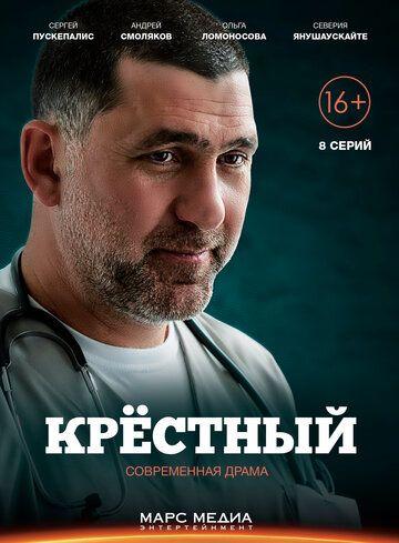 Сериал Крёстный смотреть онлайн бесплатно все серии