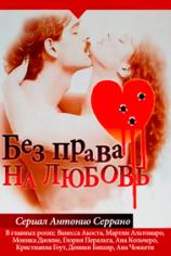 Без права на любовь