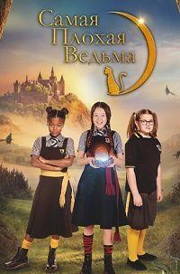 Сериал Самая плохая ведьма смотреть онлайн бесплатно все серии
