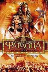 Седьмой свиток фараона