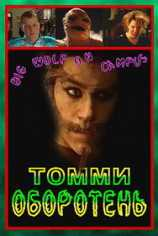 Томми-оборотень