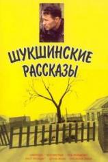 Шукшинские рассказы