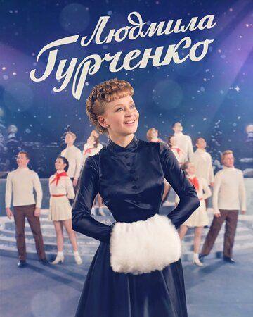 Сериал Людмила Гурченко смотреть онлайн бесплатно все серии