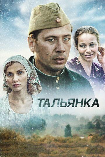 Сериал Тальянка смотреть онлайн бесплатно все серии