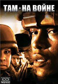 Сериал Там, на войне смотреть онлайн бесплатно все серии