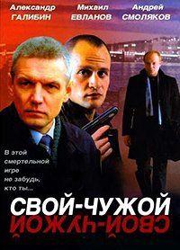 Сериал Свой - чужой смотреть онлайн бесплатно все серии