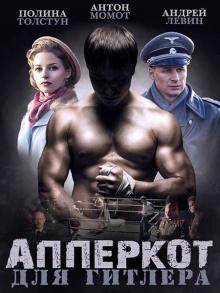 Сериал Апперкот для Гитлера смотреть онлайн бесплатно все серии