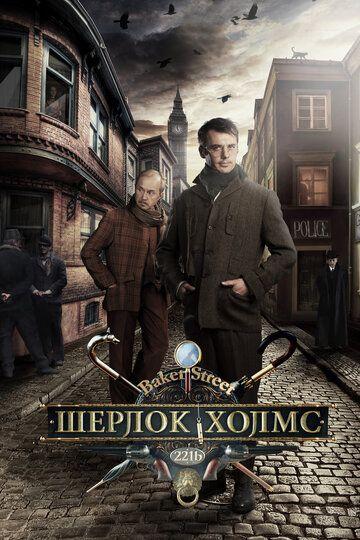 Сериал Шерлок Холмс смотреть онлайн бесплатно все серии
