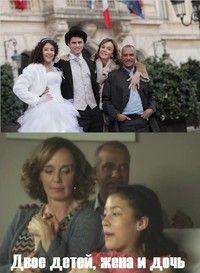 Сериал Двое детей, жена и дочь смотреть онлайн бесплатно все серии