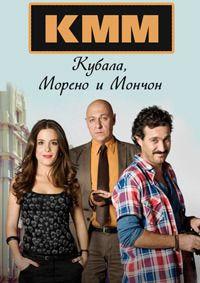 Сериал КММ (Кубала, Морено и Мончон) смотреть онлайн бесплатно все серии
